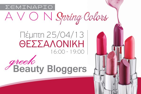 avon greek beauty bloggers
