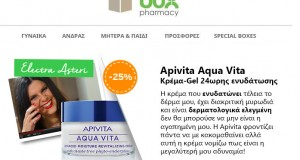 box-pharmacy-beautystarsgr-bloggers electra asteri